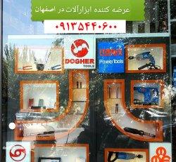 ابزار فروشی در اصفهان